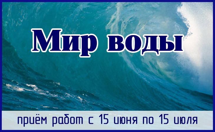 Международный конкурс для детей и педагогов «Мир воды»
