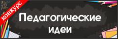 """VI Всероссийский конкурс профессионального мастерства """"Педагогические идеи"""""""