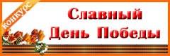 """III Всероссийский творческий конкурс """"Славный День Победы"""""""