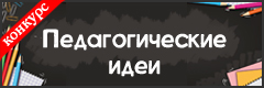 """XI Всероссийский конкурс профессионального мастерства """"Педагогические идеи"""""""