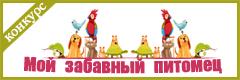 """III Всероссийский творческий конкурс """"Мой забавный питомец"""""""