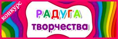 """VI Всероссийский творческий конкурс """"Радуга творчества"""""""