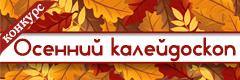 """VIII Всероссийский творческий конкурс """"Осенний калейдоскоп"""""""