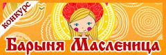 """IV Всероссийский творческий конкурс """"Барыня Масленица"""""""