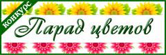 "VI Международный творческий конкурс ""Парад цветов"""