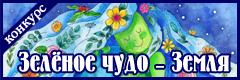 """Всероссийский творческий конкурс """"Зелёное чудо - Земля"""""""