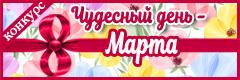 """II Всероссийский творческий конкурс """"Чудесный день - 8 Марта!"""""""