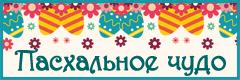 """III Всероссийский творческий конкурс """"Пасхальное чудо"""""""