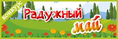 """IV Всероссийский творческий конкурс """"Радужный май"""""""