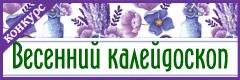 "X Всероссийский творческий конкурс ""Весенний калейдоскоп"""
