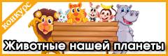 """VI Всероссийский творческий конкурс """"Животные нашей планеты"""""""
