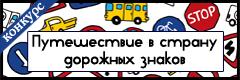 """II Всероссийский творческий конкурс """"Путешествие в страну дорожных знаков"""""""