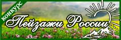 """IV Всероссийский творческий конкурс """"Пейзажи России"""""""