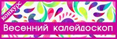 """VIII Всероссийский творческий конкурс """"Весенний калейдоскоп"""""""