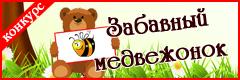 """VI Всероссийский творческий конкурс """"Забавный медвежонок"""""""