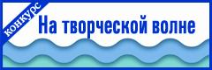 """III Всероссийский творческий конкурс """"На творческой волне"""""""