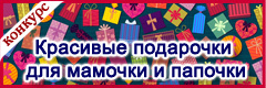 """VI Всероссийский творческий конкурс """"Красивые подарочки для мамочки и папочки"""