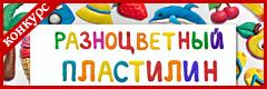 """Всероссийский творческий конкурс """"Разноцветный пластилин"""""""