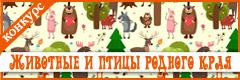 """Международный творческий конкурс """"Животные и птицы родного края"""""""