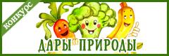 """V Всероссийский творческий конкурс """"Дары природы"""""""