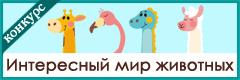 """V Всероссийский творческий конкурс """"Интересный мир животных"""""""