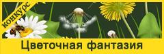"II Международный творческий конкурс ""Цветочная фантазия"""