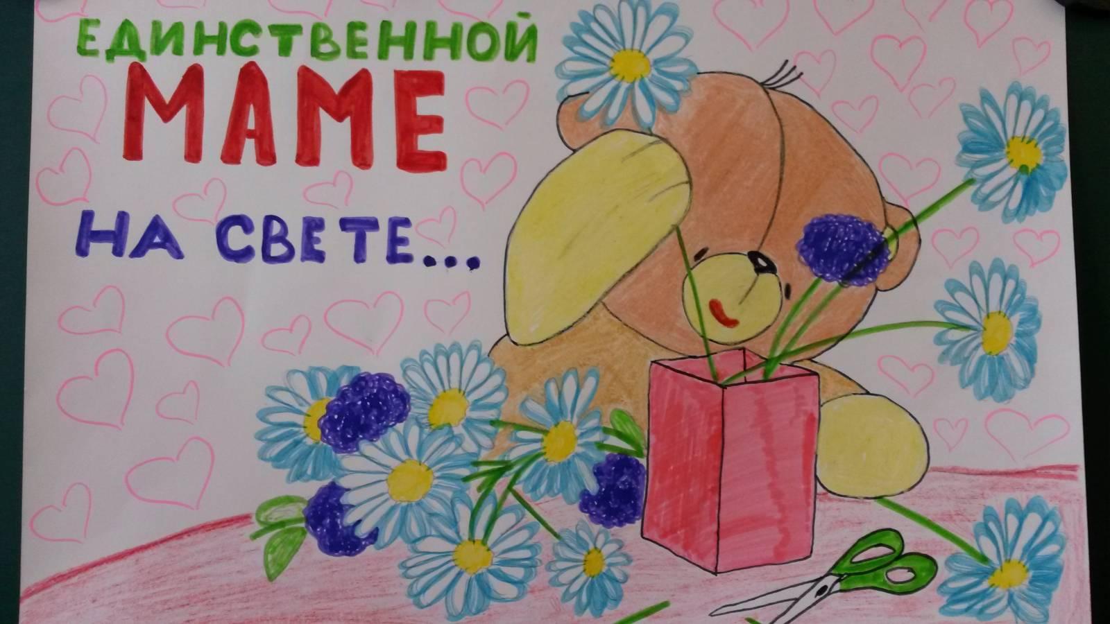 Открытка маме на день рождения своими руками рисунок 82