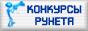 Конкурсы рунета